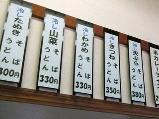 なかむら@稲城長沼(4)天ぷらそば350.JPG