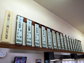 なかむら@稲城長沼(8)天ぷらそば350.JPG
