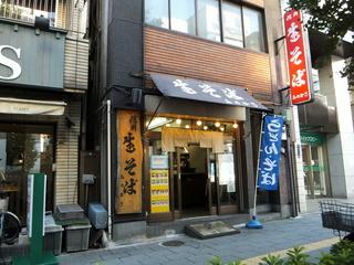 みのがさ神田和泉町店@秋葉原(1)ゲソ天そば450.JPG