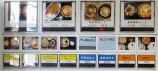 みのがさ神田和泉町店@秋葉原(6)ゲソ天そば450.JPG