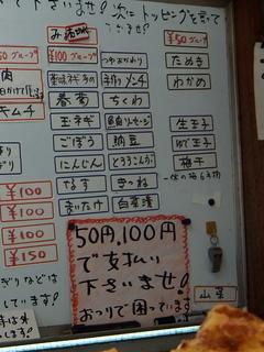一休@稲城長沼(12)かけそば普通盛300手作りメンチ100.JPG