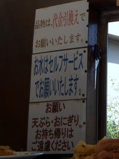 一休@稲城長沼(13)かけそば普通盛300手作りメンチ100.JPG