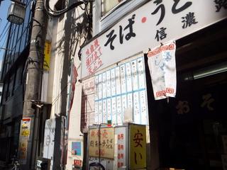 信濃路@蒲田(3)冷しいんげん天そば290+60.JPG