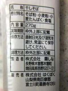 霧しな@長野県(3)開田高原白いそば298.JPG