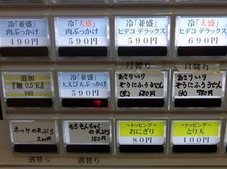 20140109おにやんま@青物横丁(3)あさりぞうに680ほっけ天200きんちゃく天150.JPG