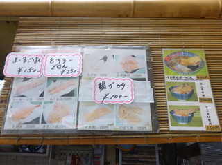20140109ごん平@大山(4)天ぷらそば430.JPG