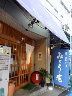 20140109みとう庵@大塚(1)お勧めセットカキフライ780.JPG