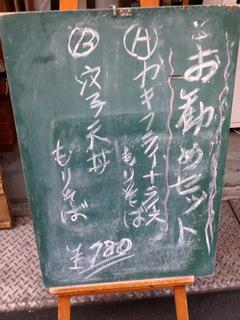 20140109みとう庵@大塚(2)お勧めセットカキフライ780.JPG