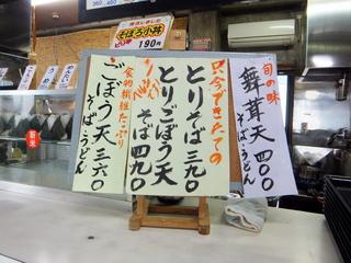 あさひ@相模大塚(10)にしんそば480なす天100.JPG