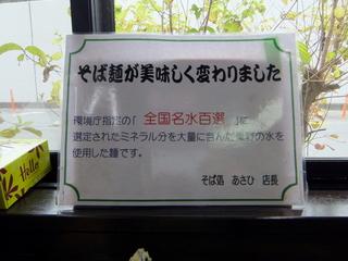 あさひ@相模大塚(15)にしんそば480なす天100.JPG