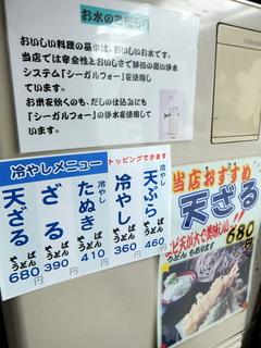 あさひ@相模大塚(16)にしんそば480なす天100.JPG
