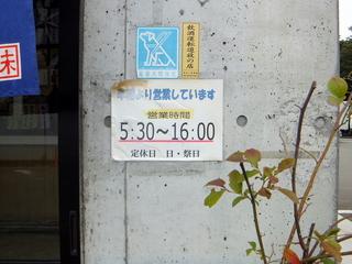 あさひ@相模大塚(17)にしんそば480なす天100.JPG
