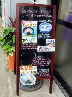 あさひ@相模大塚(4)にしんそば480なす天100.JPG