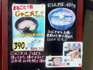 あさひ@相模大塚(5)にしんそば480なす天100.JPG
