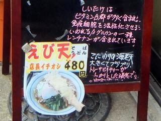 あさひ@相模大塚(6)にしんそば480なす天100.JPG