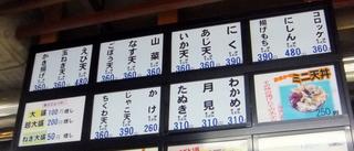 あさひ@相模大塚(8)にしんそば480なす天100.JPG