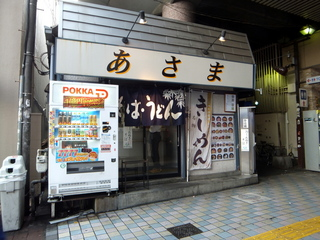 あさま@平和島(1)カレーそば350カツ200おにぎり100.JPG