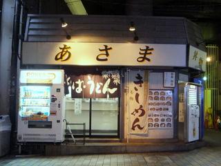 あさま@平和島(1)カレーそば360春菊60コロッケ60おにぎり100.JPG