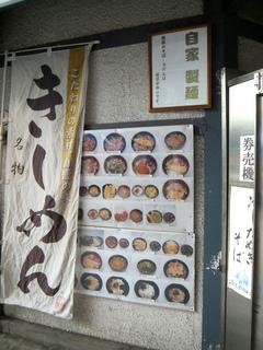あさま@平和島(2)カレーそば350カツ200おにぎり100.JPG