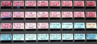 あさま@平和島(4)カレーそば350カツ200おにぎり100.JPG