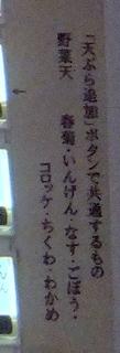 あさま@平和島(4)カレーそば360春菊60コロッケ60おにぎり100.JPG