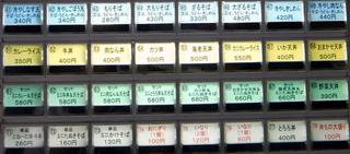 あさま@平和島(5)カレーそば350カツ200おにぎり100.JPG
