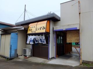 いずみ@相模大塚(2)かけそば270かき揚げ130.JPG