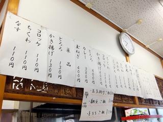 いずみ@相模大塚(3)かけそば270かき揚げ130.JPG