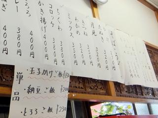いずみ@相模大塚(4)かけそば270かき揚げ130.JPG