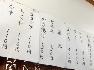 いずみ@相模大塚(5)かけそば270かき揚げ130.JPG