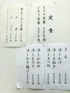 いずみ@相模大塚(6)かけそば270かき揚げ130.JPG