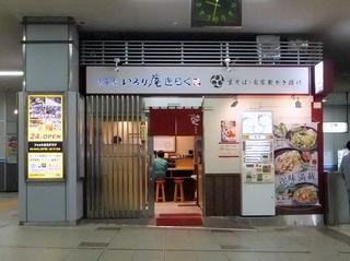 いろり庵きらく@大井町(1)冷したぬきそば390.JPG