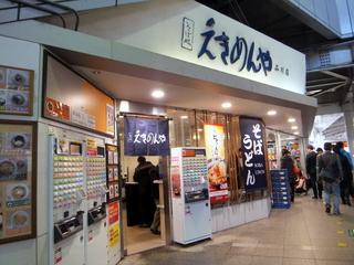 えきめんや@品川店(1)にしんそば500.JPG