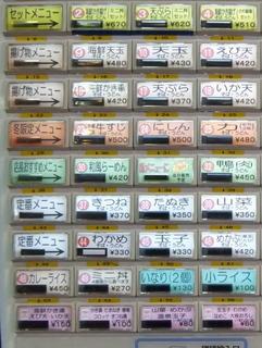 えきめんや@品川店(3)にしんそば500.JPG
