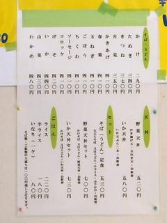 えちご@押上(7)ちくわそば410春菊そば410.JPG