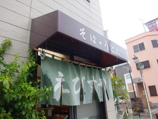えびすや@横須賀中央(11)天ぷらとろろそば460.JPG