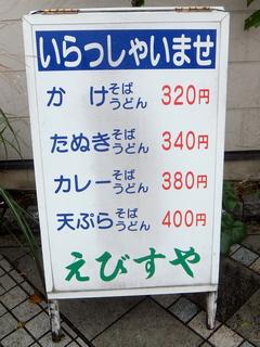 えびすや@横須賀中央(2)天ぷらとろろそば460.JPG