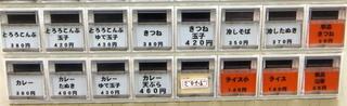 えびすや@横須賀中央(5)天ぷらとろろそば460.JPG