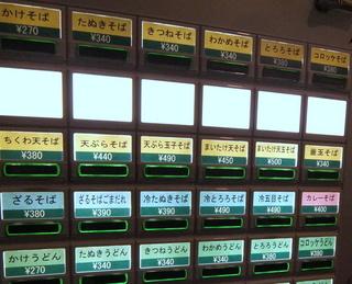 おくとね@新橋(3)まいたけ天そば450.JPG