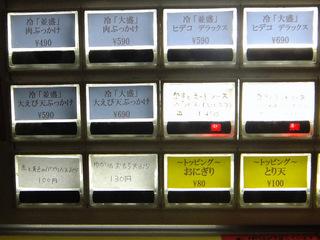 おにやんま@五反田(5)冷かけ並290パプリカ天100ゆかりもち天130.JPG