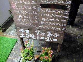おにやんま@五反田(6)冷かけ並290パプリカ天100ゆかりもち天130.JPG