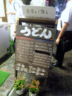 おにやんま@五反田(7)冷かけ並290パプリカ天100ゆかりもち天130.JPG