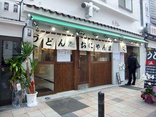 おにやんま@新橋(1)温並とり天390半塾卵80.JPG