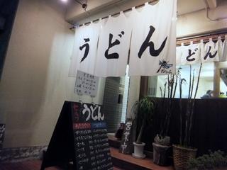おにやんま@青物横丁(1)みそちゃんこ680うずらウインナ200レンコンめんたい150.JPG