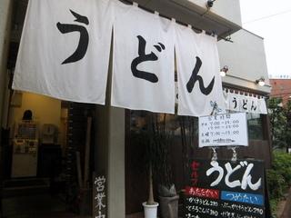 おにやんま@青物横丁(1)ホルモンうどん680ハムカツ天200メンチ天150.JPG