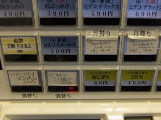 おにやんま@青物横丁(1)冷かけ並290麺半玉60レンコンとりミンチはさみ天ぷら200.JPG