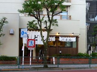 おにやんま@青物横丁(1)温並290いかの天ぷら200ぶたロースの天ぷら150.JPG