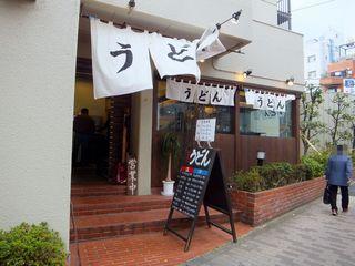 おにやんま@青物横丁(1)温並290たこの天ぷら200うめぼしとわかめ150.JPG