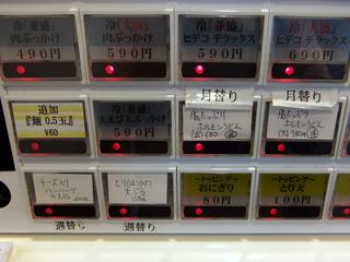 おにやんま@青物横丁(1)温並290チーハン200はつ150.JPG