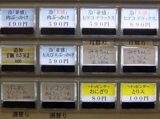 おにやんま@青物横丁(2)みそちゃんこ680うずらウインナ200レンコンめんたい150.JPG